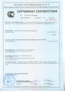 Сертификат на опалубку стоечно-чашечную