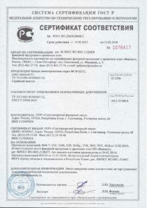 Сертификат на фанеру ламинированную