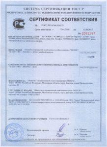 Сертификат на опалубку объемную