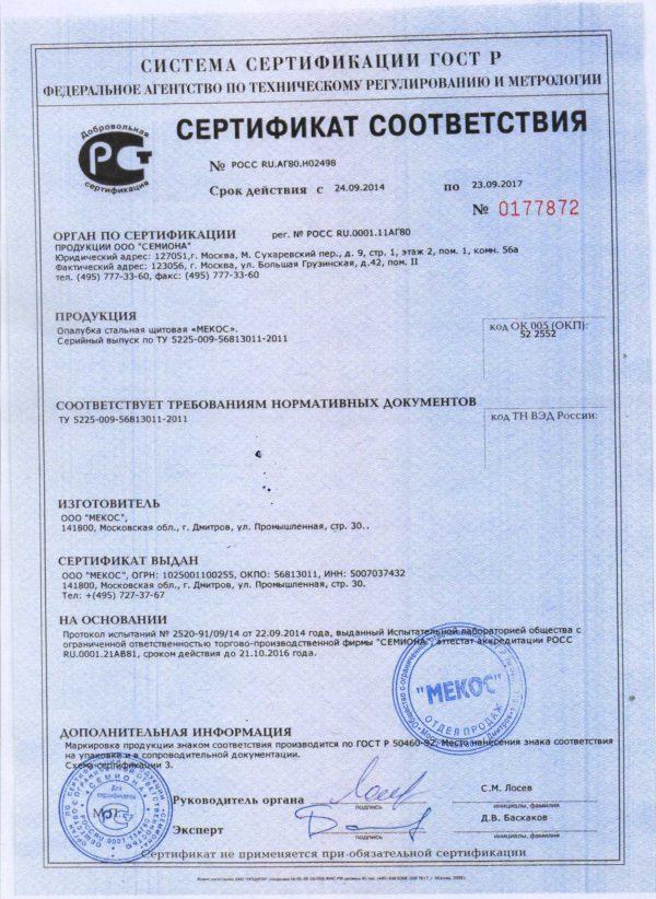 Сертификат на стальную опалубку