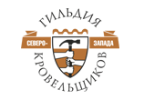 Гильдия кровельщиков логотип
