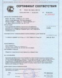 сертификат соответствия № 1846407 изображение