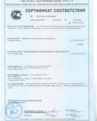 сертификат соответствия № 0843440 изображение