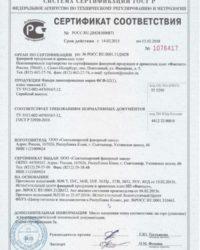 сертификат соответствия № 1076417 изображение