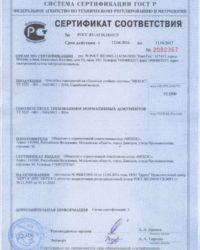 сертификат на стойкую объемную изображение