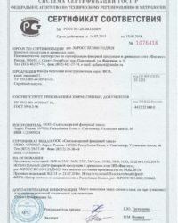 сертификат соответствия № 1076416 изображение