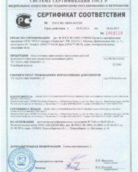 Сертификат на леса фланцевые изображение