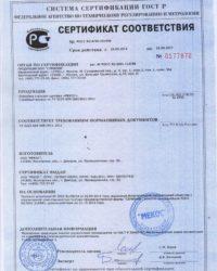 сертификат на стальную опалубку изображение